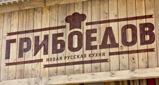 РЕСТОРАН «ГРИБОЕДОВ»